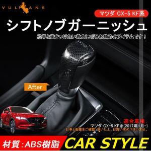 マツダ CX-5 KF系 CX5 シフトノブガーニッシュシフトノブカバー カーボン調 カスタム パー...