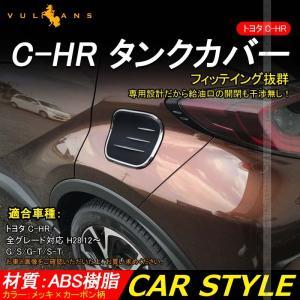 トヨタ C-HR CHR 全グレード フューエルリッド ガーニッシュ 給油口 タンクカバー メッキ×...