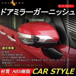 トヨタ ルーミー タンク ROOMY TANK 900/910系 ドア ミラー ガーニッシュ 車 部...