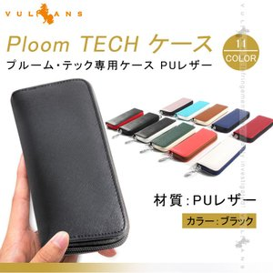 新型 プルームテック ケース Ploom TECH ケース ブラック PUレザー コンパクト 手帳型 USBチャージャー カートリッジ カプセル 収納ケース カバー|vulcans