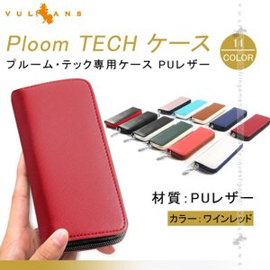 新型 プルームテック ケース Ploom TECH ケース ワインレッド PU レザー 革 コンパクト 手帳型 USBチャージャー カートリッジ カプセル 収納ケース カバー|vulcans