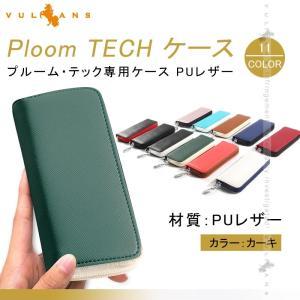 新型 プルームテック ケース Ploom TECH ケース カーキ PU レザー 革 コンパクト 手帳型 USBチャージャー カートリッジ カプセル 収納ケース カバー|vulcans