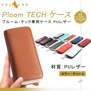 新型 プルームテック ケース Ploom TECH ケース キャメル PU レザー 革 コンパクト 手帳型 USBチャージャー カートリッジ カプセル 収納ケース カバー|vulcans