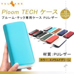 新型 プルームテック ケース Ploom TECH ケース エメラルドグリーン PU レザー 革 コンパクト 手帳型 USBチャージャー カートリッジ カプセル 収納ケース カバー|vulcans