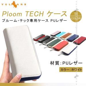 新型 プルームテック ケース Ploom TECH ケース ホワイト PU レザー 革 コンパクト 手帳型 USBチャージャー カートリッジ カプセル 収納ケース カバー|vulcans