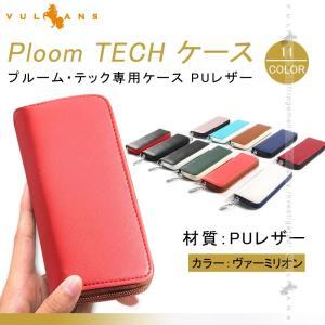 新型 プルームテック ケース Ploom TECH ケース ヴァーミリオン PU レザー 革 コンパクト 手帳型 USBチャージャー カートリッジ カプセル 収納ケース カバー|vulcans