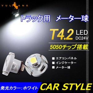 T4.2 メーター 球 10個セット 24V車用 トラック用品 メーターパネル エアコンパネル LEDバルブ マイクロ DIY ホワイト 白 三菱ふそう 日野 日産 いすゞ|vulcans