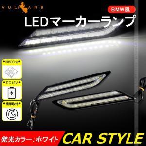 BMW風 LEDマーカーランプ LEDデイライト ホワイト 汎用 サイドマーカー リアマーカー 50...