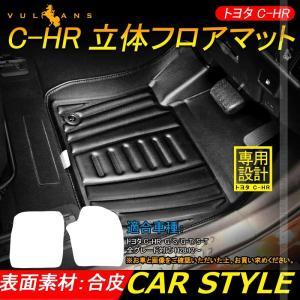 トヨタ C-HR CHR 立体 フロアマット 2枚 ハイブリッド車&ガソリン車 消臭・抗菌効果 内装...