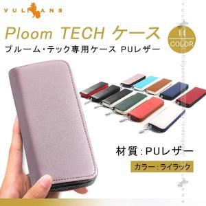 新型 プルームテック ケース Ploom TECH ケース ライラック  PU レザー 革 コンパクト 手帳型 USBチャージャー カートリッジ カプセル 収納ケース カバー|vulcans