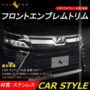 V0XY トヨタ ヴォクシー80系 後期 MC後 フロントグリルパネル ガーニッシュ 1P フロント...