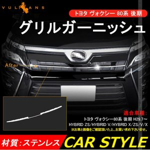 VOXY トヨタ ヴォクシー 80 80系 後期 MC後 フロントグリル ガーニッシュ バンパー 1...