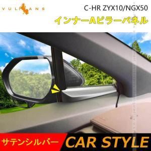C-HR CHR ZYX10/NGX50 インナーAピラーパネル ガーニッシュ メッキ仕上げ インテ...