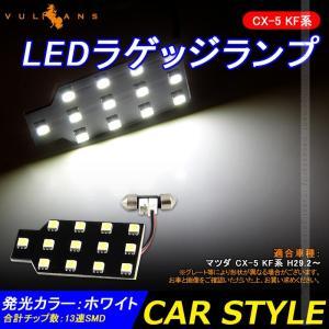 CX-5 KF系 LEDラゲッジランプ CX5 KF ラゲッジ増設ランプ 1個 増設ラゲッジランプ 5050SMD ホワイト ラゲッジ 増設 ランプ SMD13連 内装 パーツ カスタム vulcans
