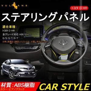 C-HR ZYX10/NGX50 ステアリングパネル カバー インナー 内装 カスタム パーツ アク...