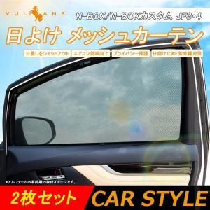 N-BOX/N-BOXカスタム JF3・4 日よけ メッシュカーテン 2枚セット メッシュシェード ...