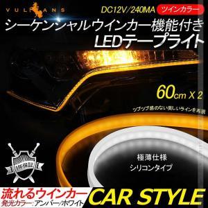 シーケンシャルウインカー LEDテープライト 流れるウインカー 60cm 2本 電流逆流防止機能付 アンバー/ホワイト ツインカラー シリコン カット可 デイライト|vulcans