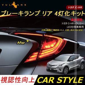 C-HR LED仕様車専用 テール4灯化キット ブレーキランプ リア 4灯化キット CHR chr テールランプ テールライト 4灯化 全灯化 キット トヨタ カスタム パーツ|vulcans