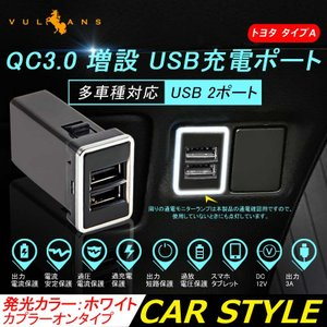 QC3.0搭載 増設 USB充電ポート 車載 ホワイト イルミ 急速 充電USBポート カプラオン 増設電源 スマホ充電 トヨタ / ダイハツ車 汎用 C-HR アルファード30系 vulcans