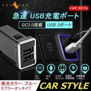 QC3.0搭載 増設 USB充電ポート 車載 ブルー イルミ 急速 充電USBポート カプラオン 増設電源 スマホ充電 トヨタ / ダイハツ車 汎用 C-HR アルファード30系 vulcans