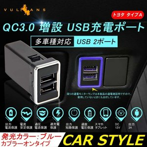 20系 前期/後期 ヴェルファイア QC3.0搭載 増設 USB充電ポート スイッチ 2ポート/3A 急速充電ユニット 急速充電USBポート ブルー イルミ カプラオン スマホ充電 vulcans