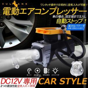 電動エアコンプレッサー 電動空気入れ 車用 低ノイズ シガーソケット接続式 1年保証付 オートストップ機能 LEDライト付 車のタイヤ、ボールに エアーポンプ|vulcans