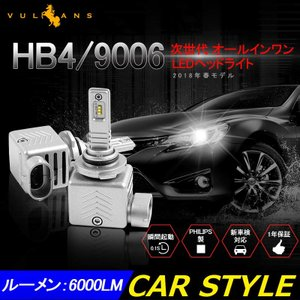 LEDヘッドライト HB4/9006 新車検対応 1年保証 次世代 オールインワン 一体型 PHILIPS製 30W×2 6000LM ワンタッチ 瞬間起動 過電圧・定電流回路 |vulcans