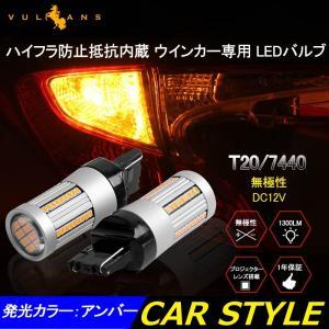 T20 シングル球 ハイフラ防止抵抗内蔵 LEDウインカーバルブ ハイブリッド車にも対応 無極性 アンバー 7440 W3×16d 66SMD搭載 キャンセラー内蔵 vulcans