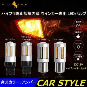 LEDウインカーバルブ ハイフラ防止抵抗内蔵 S25 150° ピン角違い 180° T20 ピンチ部違い シングル アンバー ハイブリッド車対応 キャンセラー 2個 1年保証|vulcans