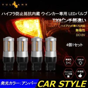 LEDウインカーバルブ T20 ピンチ部違い 4個 シングル球 ハイフラ防止抵抗内蔵 ハイブリッド車にも対応 無極性 7440 WX3×16d 66SMD搭載 キャンセラー内蔵|vulcans