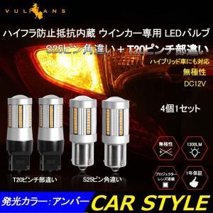 T20ピンチ部違い + S25ピン角違い 150° シングル球 ハイフラ防止抵抗内蔵 LEDウインカーバルブ 4個1セット ハイブリッド車対応 66SMD キャンセラー内蔵|vulcans