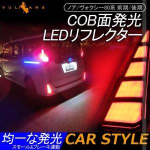 ノア/ヴォクシー80系 前期/後期 COB面発光 LEDリフレクター 左右セット リフレクターランプ...