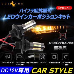 ウインカーポジションキット T20/T20ピンチ部違い兼用 LED ハイフラ防止抵抗付 LEDバルブ...