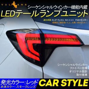 ヴェゼル RU1/2/3/4 シーケンシャルウインカー機能付き LEDテールランプ ベゼル VEZE...