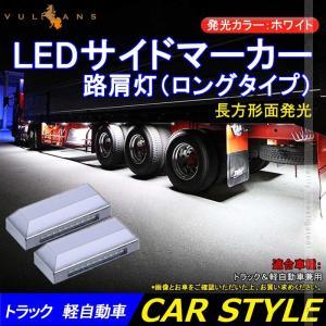 トラック&軽自動車兼用 LEDサイドマーカー+路肩灯 長方形面発光 白 マーカーランプ 2個セット 12V 24V車用 トラックマーカー LED28連 サイドマーカー 外装|vulcans