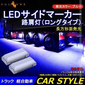 トラック&軽自動車兼用 LEDサイドマーカー+路肩灯 長方形面発光 ブルー トラックマーカー 2個セット 12V 24V車用 LED28連 サイドマーカー 外装|vulcans