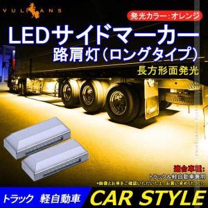 トラック&軽自動車兼用 LEDサイドマーカー+路肩灯 長方形面発光 オレンジ 2個セット マーカーランプ 12V 24V車用 トラックマーカー 28連 サイドマーカー 外装|vulcans