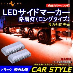 トラック&軽自動車兼用 LEDサイドマーカー+路肩灯 長方形面発光 レッド 2個セット マーカーランプ 12V 24V車用 トラックマーカー 28連 サイドマーカー 外装|vulcans