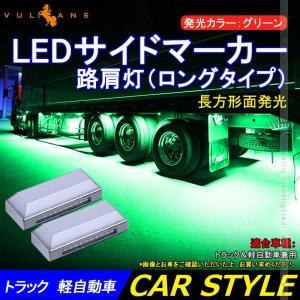 トラック&軽自動車兼用 LEDサイドマーカー+路肩灯 長方形面発光 グリーン 2個セット マーカーランプ 12V 24V車用 トラックマーカー 28連 サイドマーカー 外装|vulcans