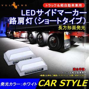 トラック&軽自動車兼用 LEDサイドマーカー+路肩灯 長方形面発光 白 マーカーランプ 2個セット 12V 24V車用 トラックマーカー LED21連 サイドマーカー 外装|vulcans