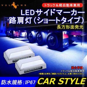トラック&軽自動車兼用 LEDサイドマーカー+路肩灯 長方形面発光 ブルー トラックマーカー 2個セット 12V 24V車用 LED21連 サイドマーカー 外装|vulcans