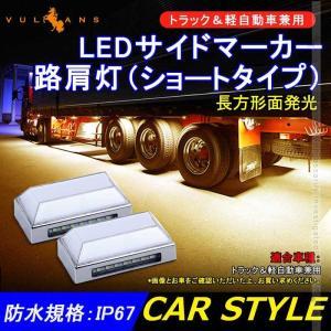 トラック&軽自動車兼用 LEDサイドマーカー+路肩灯 長方形面発光 オレンジ 2個セット マーカーランプ 12V 24V車用 トラックマーカー 21連 サイドマーカー 外装|vulcans