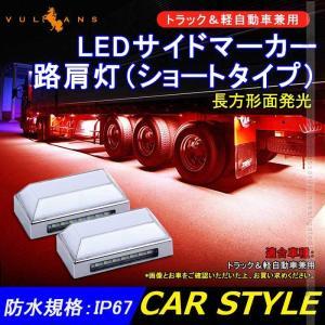 トラック&軽自動車兼用 LEDサイドマーカー+路肩灯 長方形面発光 レッド 2個セット マーカーランプ 12V 24V車用 トラックマーカー 21連 サイドマーカー 外装|vulcans
