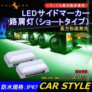 トラック&軽自動車兼用 LEDサイドマーカー+路肩灯 長方形面発光 グリーン 2個セット マーカーランプ 12V 24V車用 トラックマーカー 21連 サイドマーカー 外装|vulcans