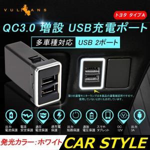 トヨタA QC3.0 増設 急速 充電USBポート スイッチ 2ポート/3A 急速充電ユニット 車載 周りが光る 結線タイプ 増設電源 スマホ充電 CHR アルファード30系 vulcans
