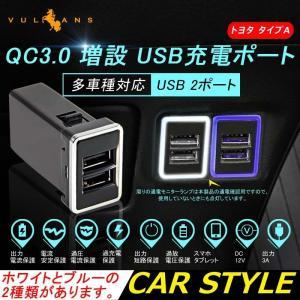 QC3.0 増設 急速 充電USBポート スイッチ 2ポート/3A 急速充電ユニット トヨタ ダイハツ ホンダ 日産 車載 周りが光る 結線タイプ 増設電源 スマホ充電 CHR vulcans