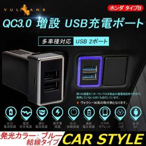 ホンダ B QC3.0 増設 急速 充電USBポート スイッチ 2ポート/3A 急速充電ユニット 周りが光る ブルー 結線タイプ 増設電源 スマホ充電 電装 ヴェゼル vulcans