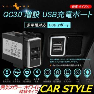 日産 QC3.0 増設 急速 充電USBポート スイッチ 2ポート/3A 急速充電ユニット 車載 周りが光る ホワイト 結線タイプ スマホ充電 電装 エクストレイル vulcans