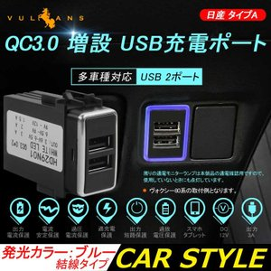 日産 QC3.0 増設 急速 充電USBポート 車載 周りが光る ブルー 結線タイプ 増設電源 スマ...