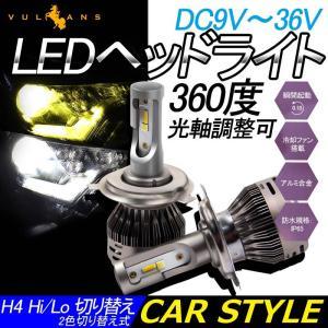 LEDヘッドライト 2色切り替え H4 Hi/Lo 360度光軸調整可 DC9V〜36V IP65 ...